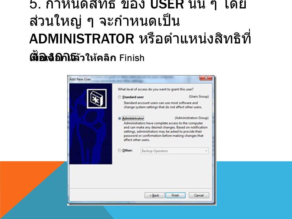 5. กำหนดสิทธิ์ ของ User นั้น ๆ โดยส่วนใหญ่ ๆ จะกำหนดเป็น Administrator หรือตำแหน่งสิทธิที่ต้องการ