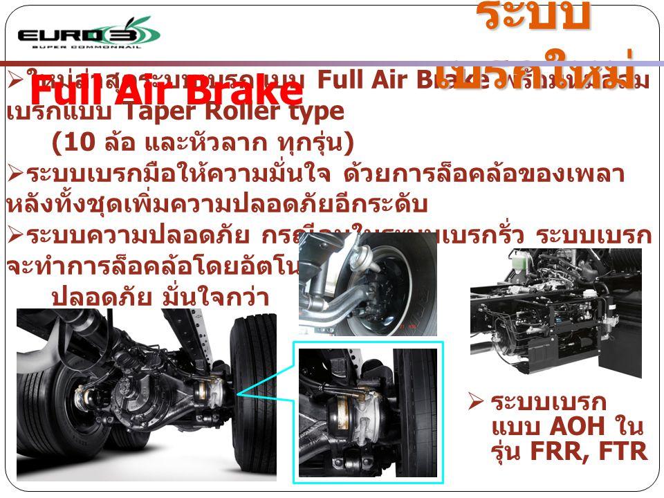 ระบบเบรกใหม่ Full Air Brake