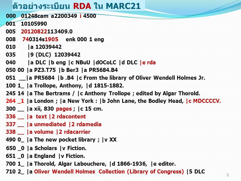 ตัวอย่างระเบียน RDA ใน MARC21