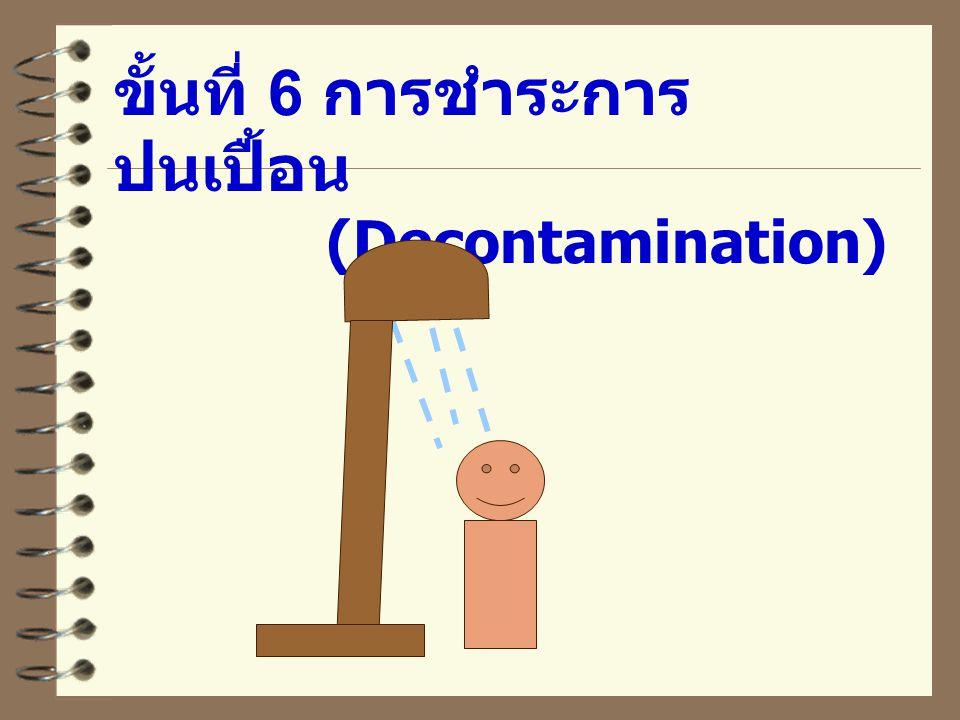 ขั้นที่ 6 การชำระการปนเปื้อน (Decontamination)
