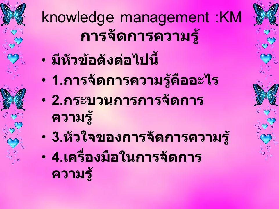 knowledge management :KM การจัดการความรู้