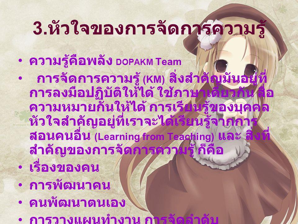 3.หัวใจของการจัดการความรู้