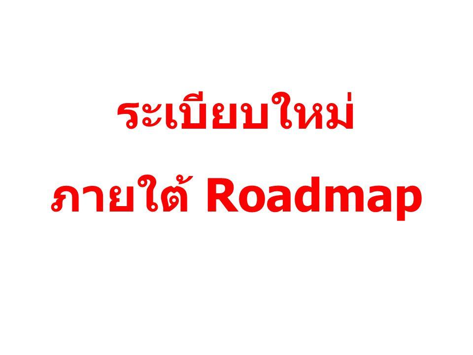 ระเบียบใหม่ ภายใต้ Roadmap