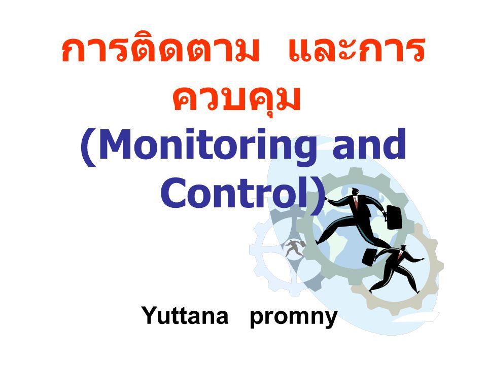 การติดตาม และการควบคุม (Monitoring and Control)
