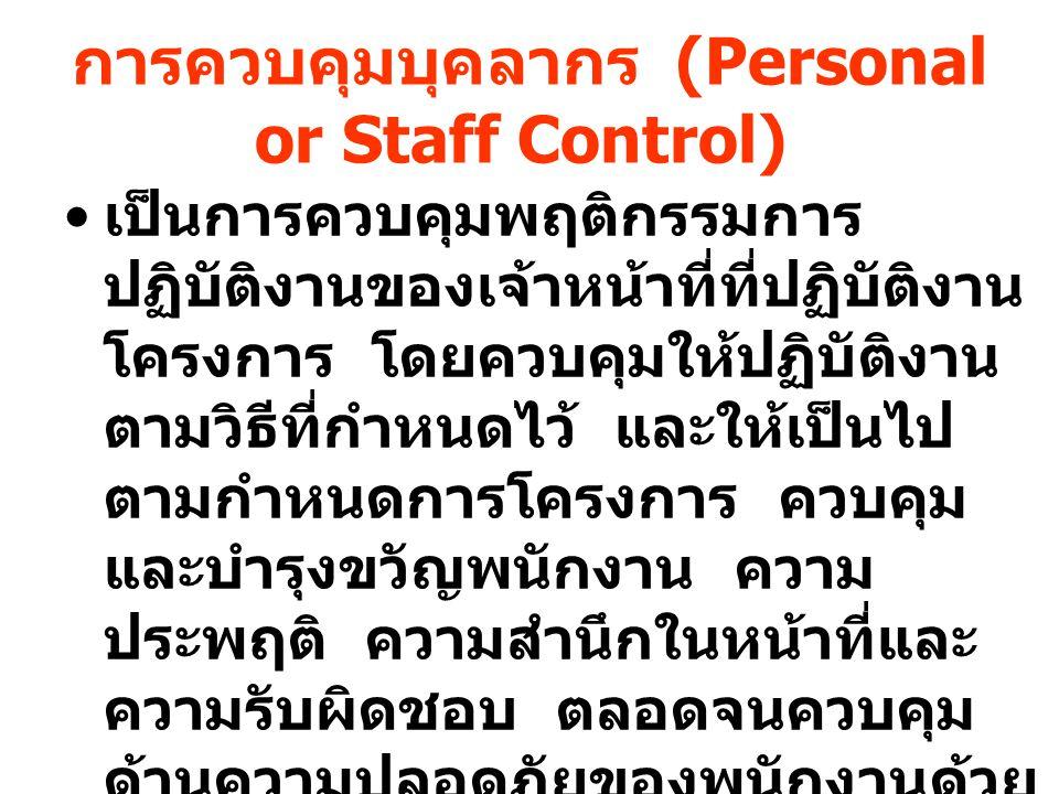 การควบคุมบุคลากร (Personal or Staff Control)