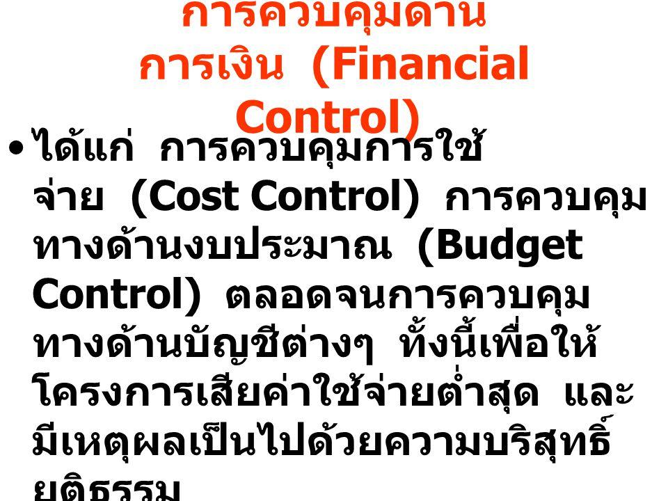 การควบคุมด้านการเงิน (Financial Control)