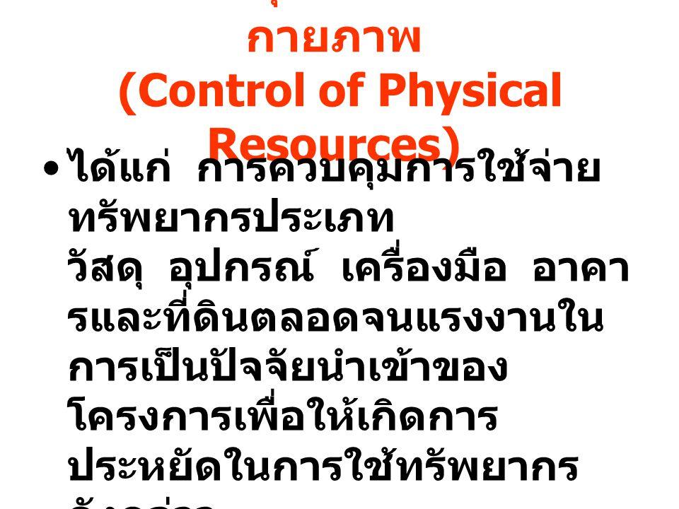 การควบคุมทรัพยากรทางกายภาพ (Control of Physical Resources)