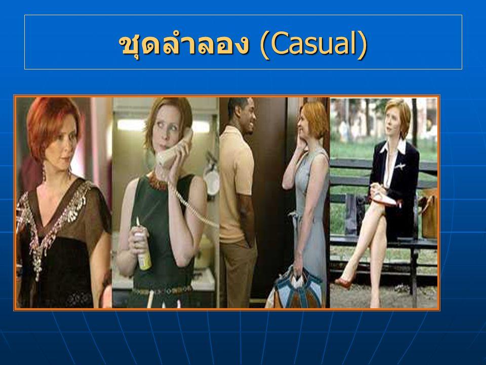 ชุดลำลอง (Casual)