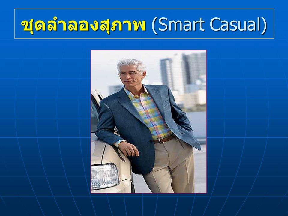 ชุดลำลองสุภาพ (Smart Casual)
