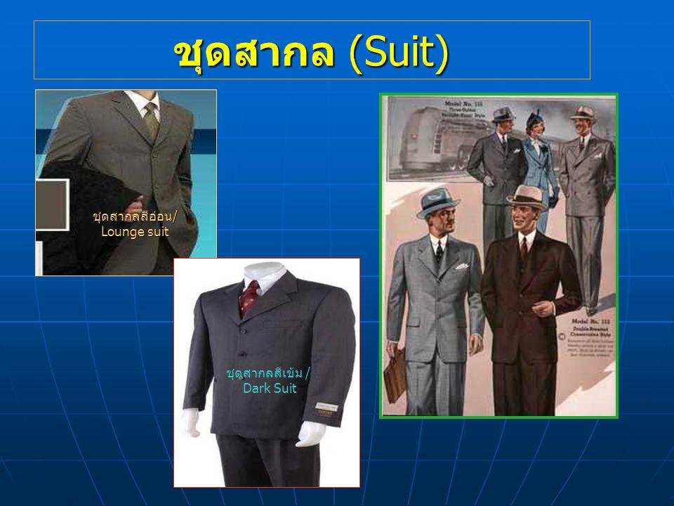 ชุดสากลสีอ่อน/ Lounge suit
