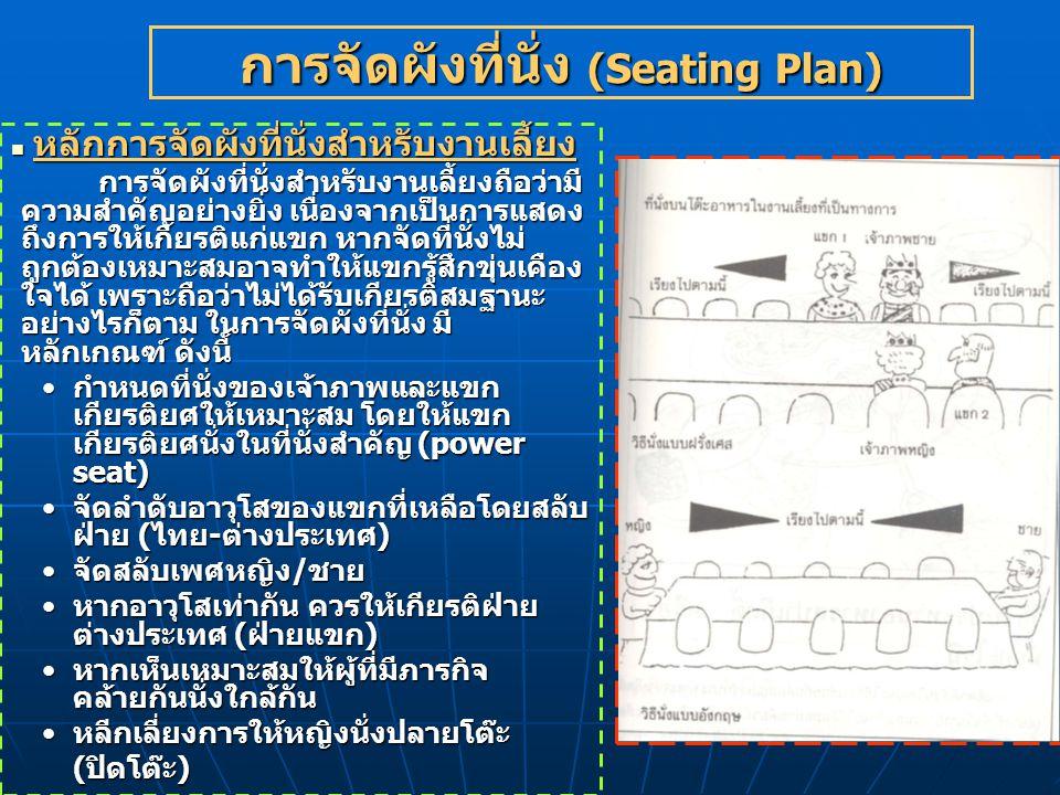 การจัดผังที่นั่ง (Seating Plan)