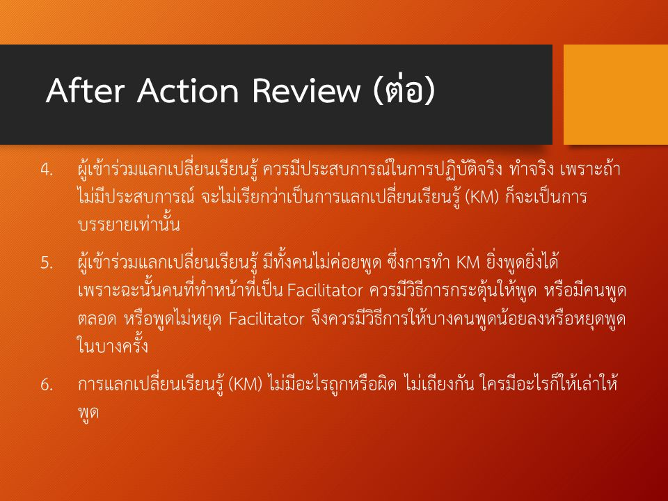 After Action Review (ต่อ)