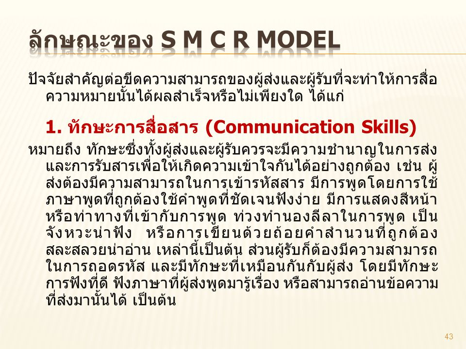 ลักษณะของ S M C R model 1. ทักษะการสื่อสาร (Communication Skills)