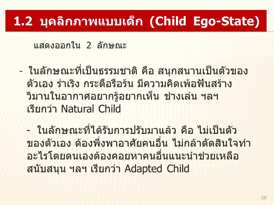 1.2 บุคลิกภาพแบบเด็ก (Child Ego-State)