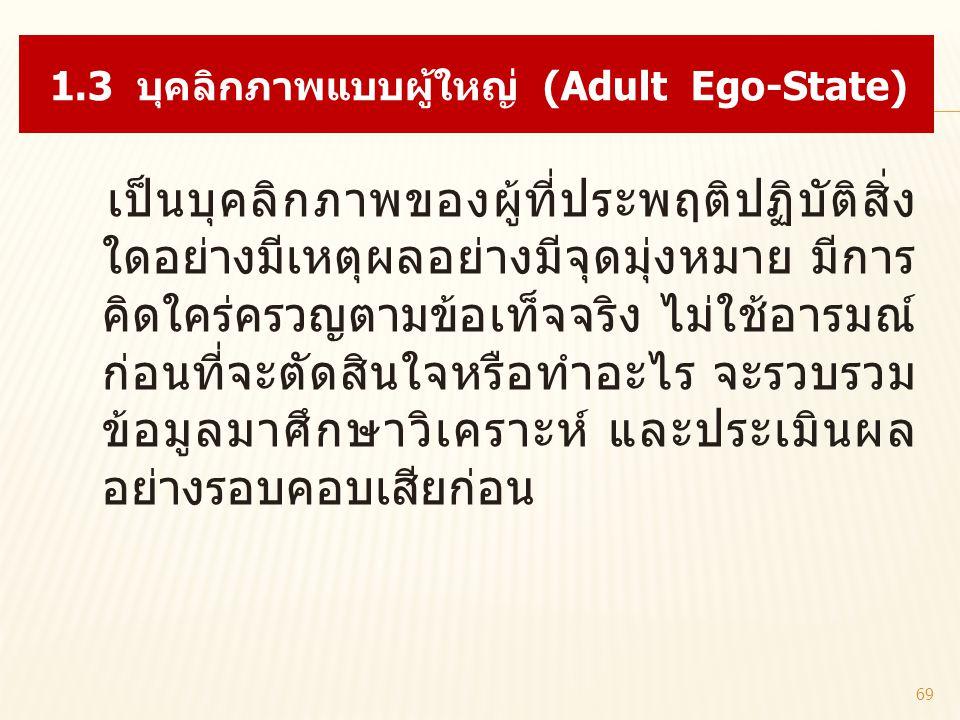 1.3 บุคลิกภาพแบบผู้ใหญ่ (Adult Ego-State)