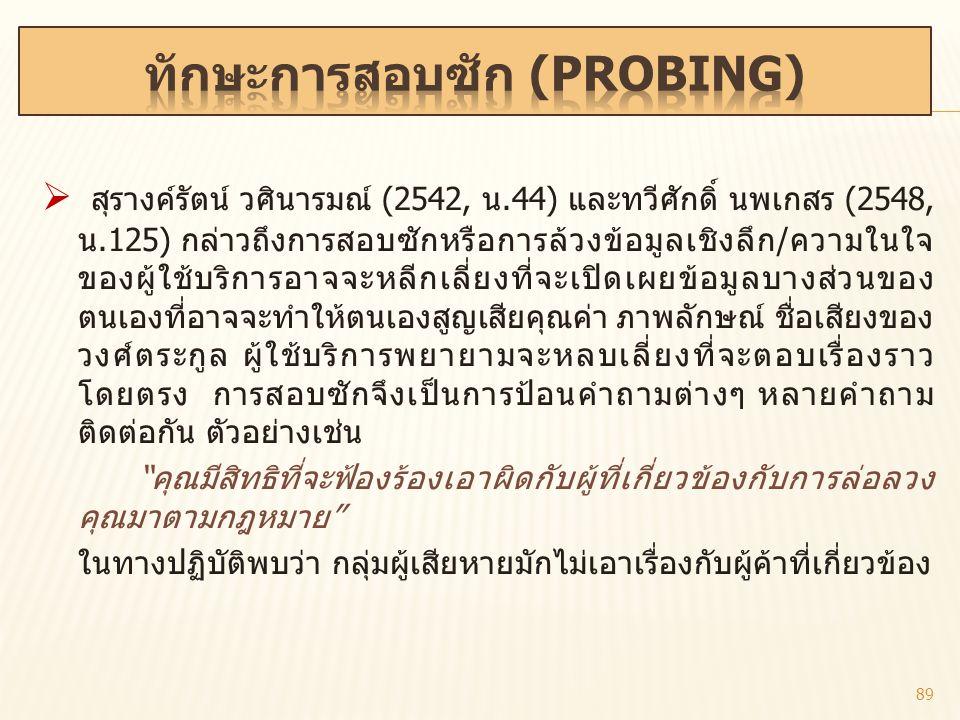 ทักษะการสอบซัก (ProbiNg)