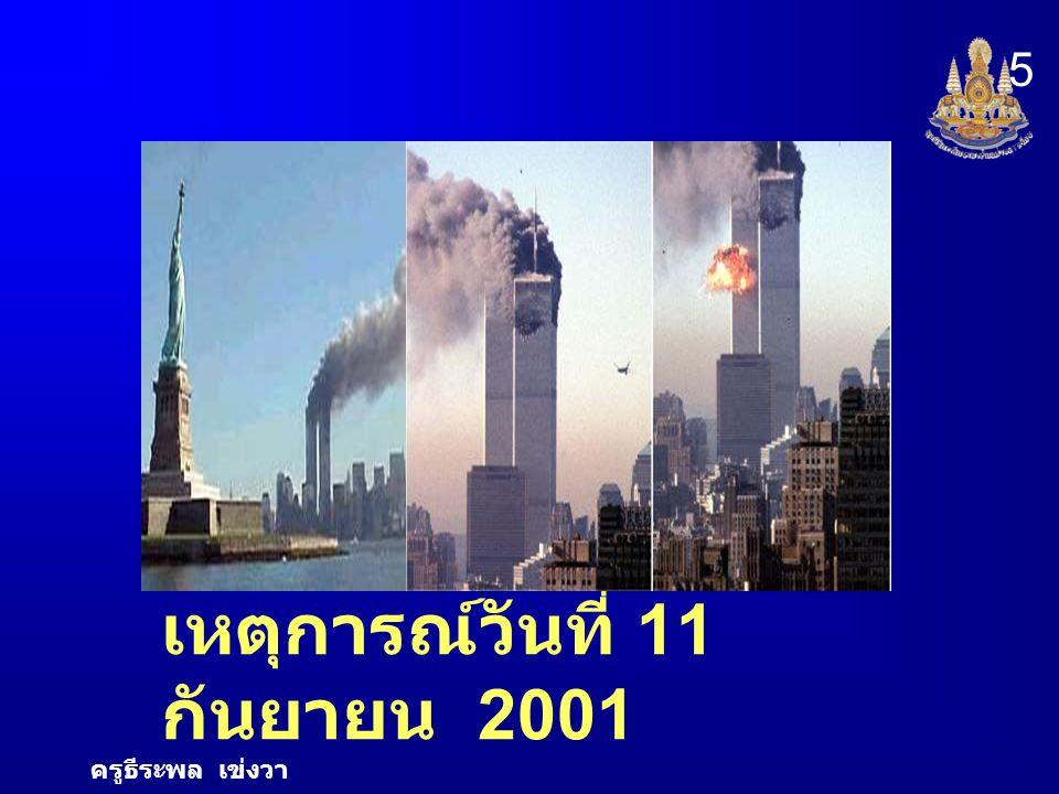 เหตุการณ์วันที่ 11 กันยายน 2001