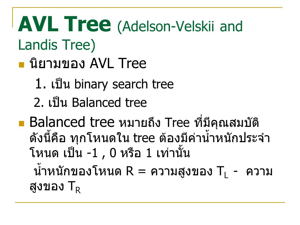 AVL Tree (Adelson-Velskii and Landis Tree)