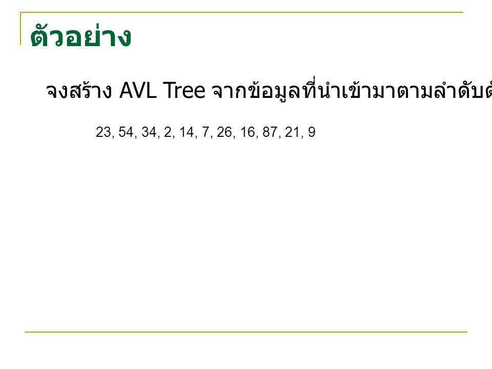 ตัวอย่าง จงสร้าง AVL Tree จากข้อมูลที่นำเข้ามาตามลำดับดังต่อไปนี้