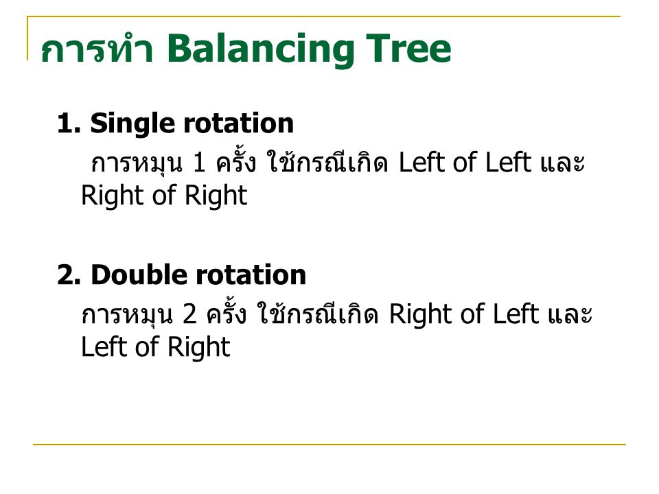 การทำ Balancing Tree 1. Single rotation