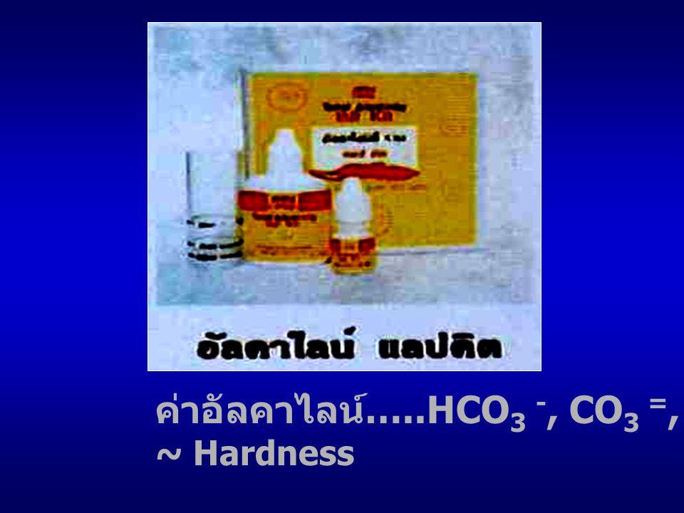 ค่าอัลคาไลน์…..HCO3 -, CO3 =, OH –