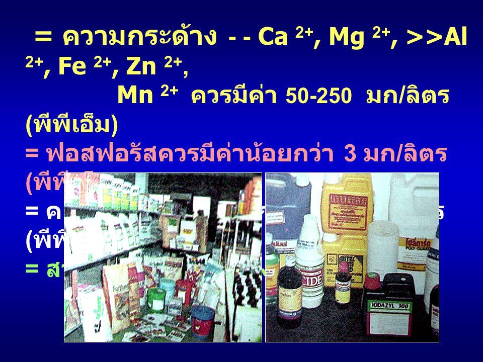 = ความกระด้าง - - Ca 2+, Mg 2+, >>Al 2+, Fe 2+, Zn 2+,