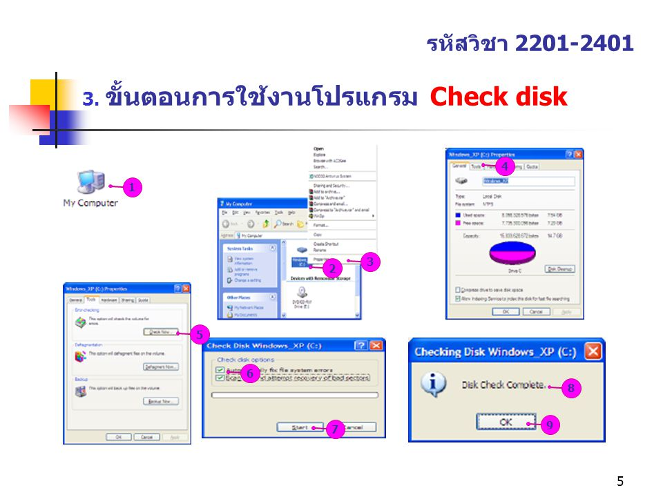 3. ขั้นตอนการใช้งานโปรแกรม Check disk