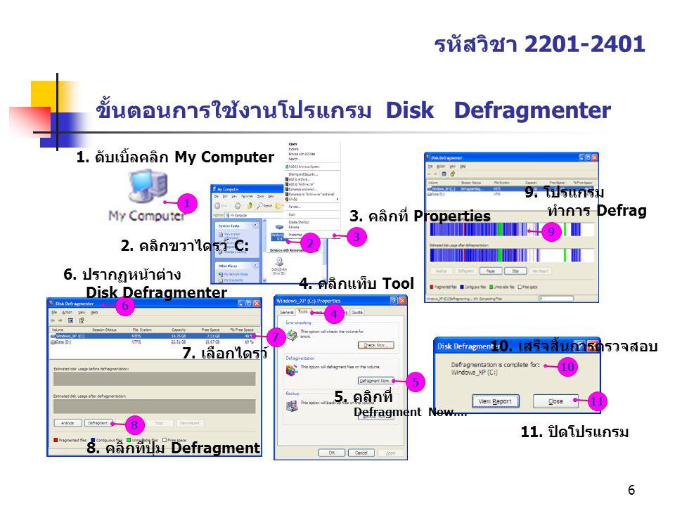 ขั้นตอนการใช้งานโปรแกรม Disk Defragmenter
