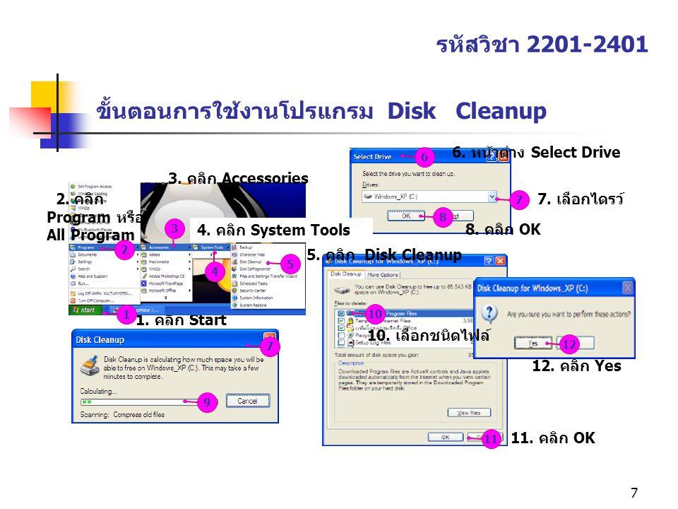 ขั้นตอนการใช้งานโปรแกรม Disk Cleanup