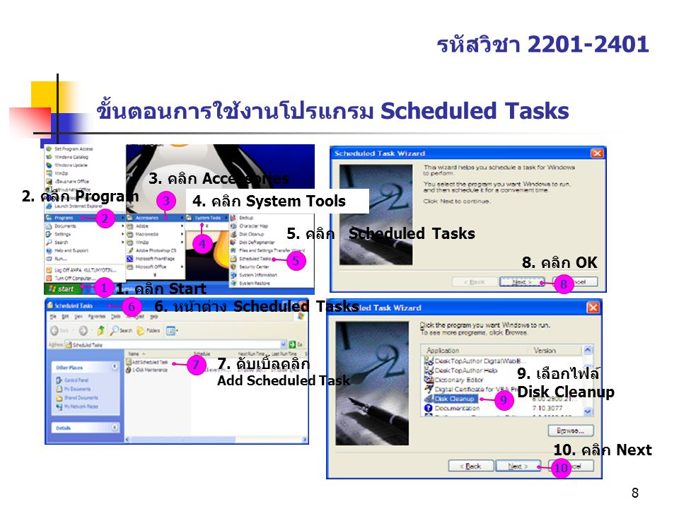ขั้นตอนการใช้งานโปรแกรม Scheduled Tasks