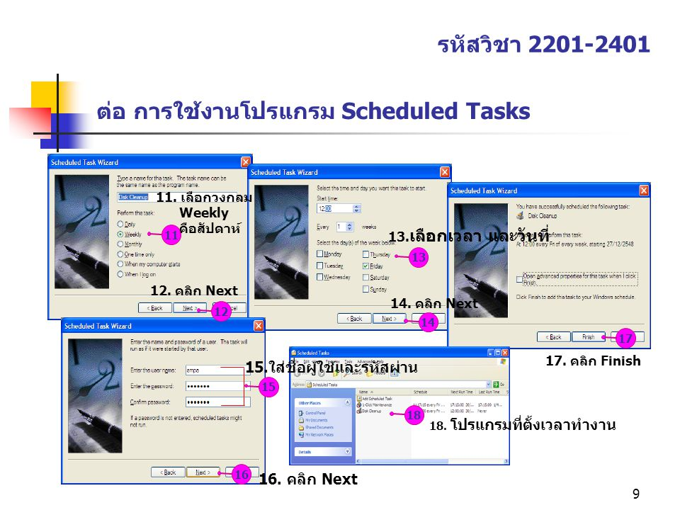 ต่อ การใช้งานโปรแกรม Scheduled Tasks