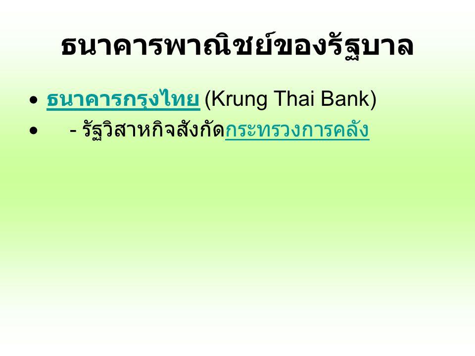 ธนาคารพาณิชย์ของรัฐบาล