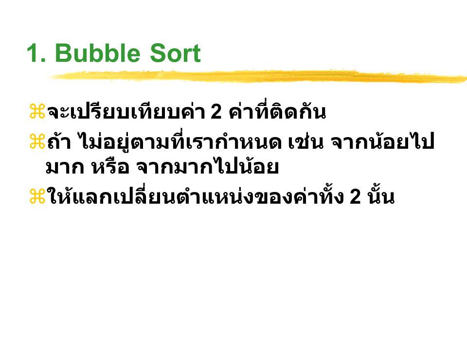 1. Bubble Sort จะเปรียบเทียบค่า 2 ค่าที่ติดกัน