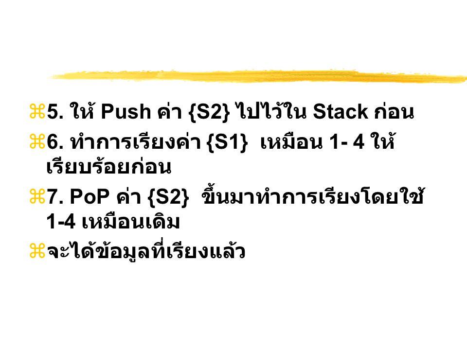 5. ให้ Push ค่า {S2} ไปไว้ใน Stack ก่อน
