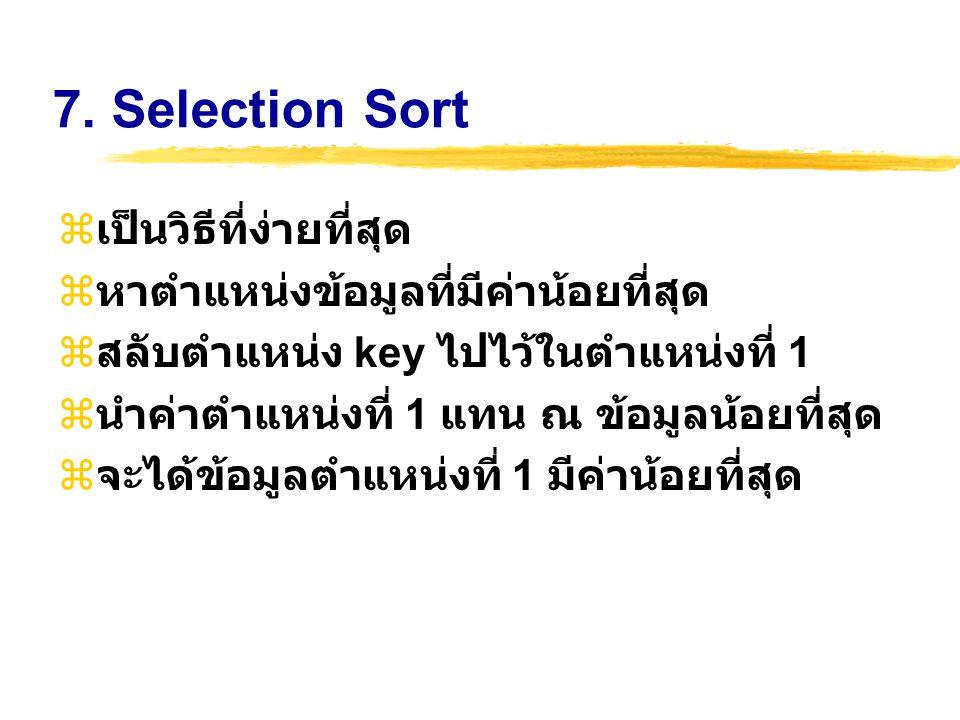7. Selection Sort เป็นวิธีที่ง่ายที่สุด