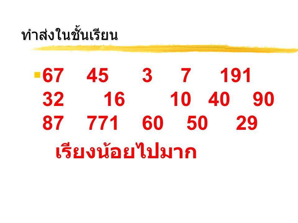 ทำส่งในชั้นเรียน 67 45 3 7 191 32 16 10 40 90 87 771 60 50 29.