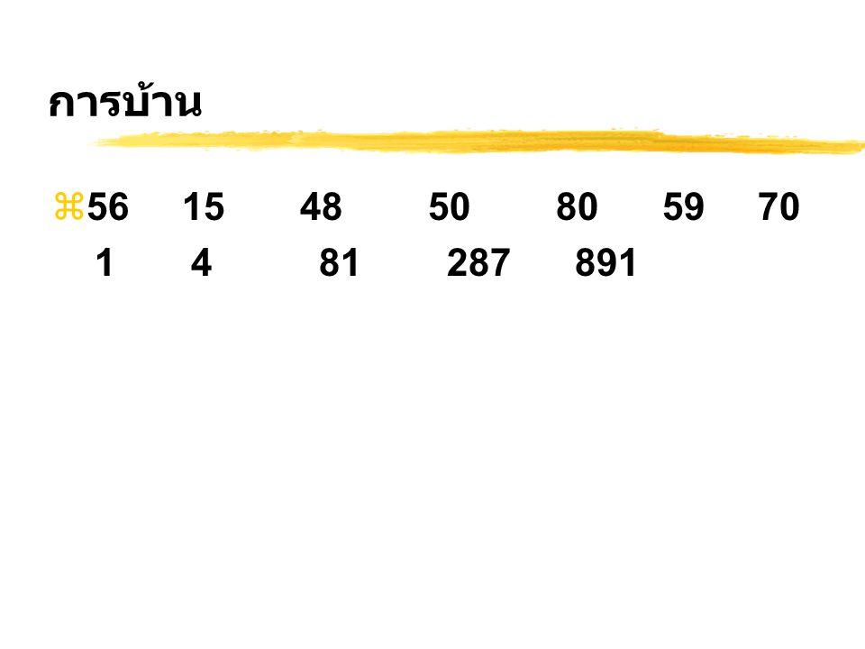 การบ้าน 56 15 48 50 80 59 70.