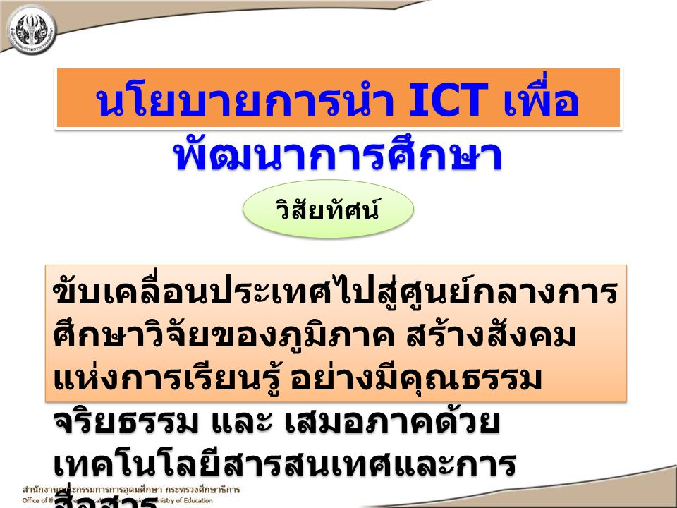 นโยบายการนำ ICT เพื่อพัฒนาการศึกษา