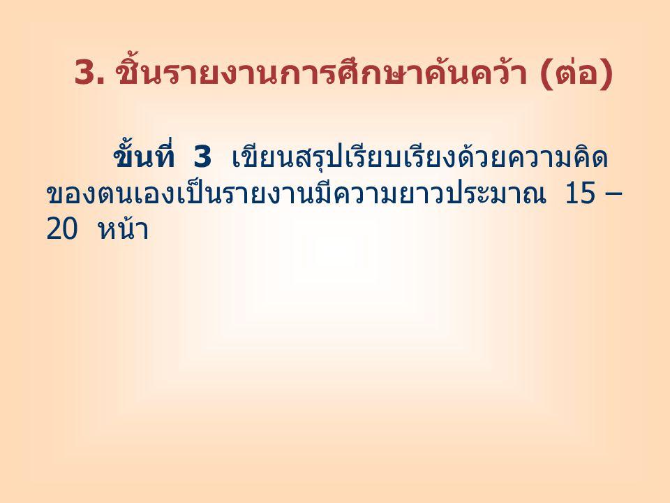 3. ชิ้นรายงานการศึกษาค้นคว้า (ต่อ)