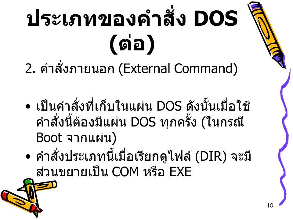 ประเภทของคำสั่ง DOS (ต่อ)