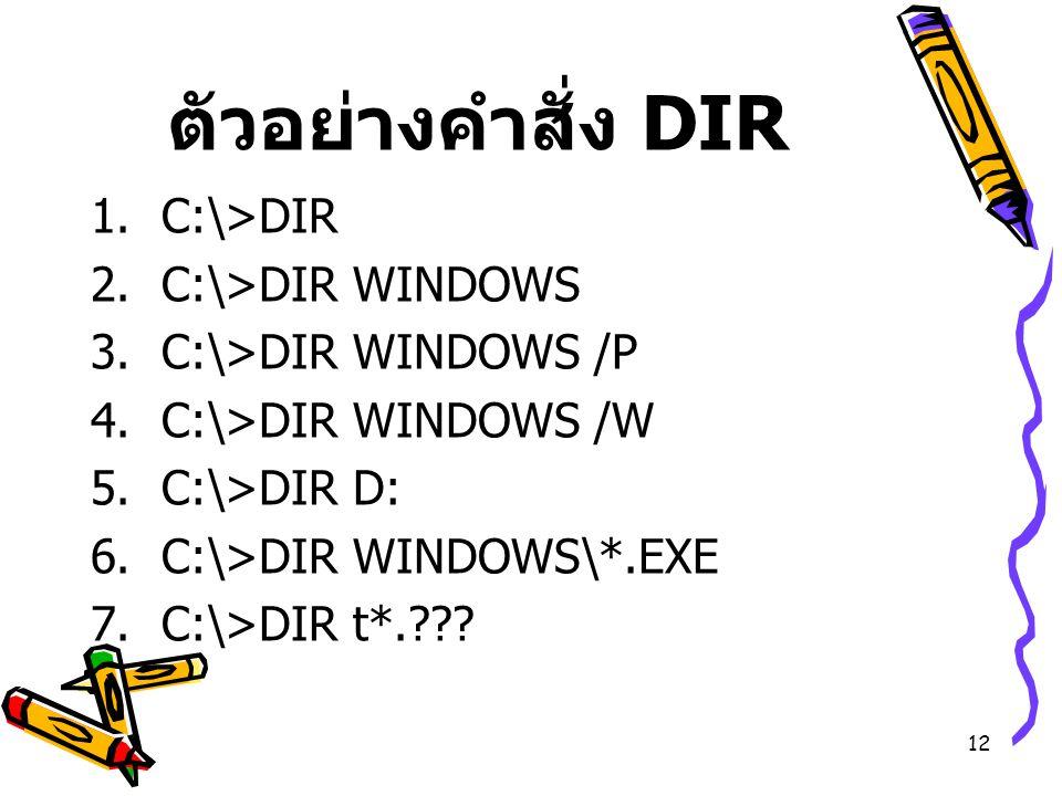 ตัวอย่างคำสั่ง DIR C:\>DIR C:\>DIR WINDOWS C:\>DIR WINDOWS /P
