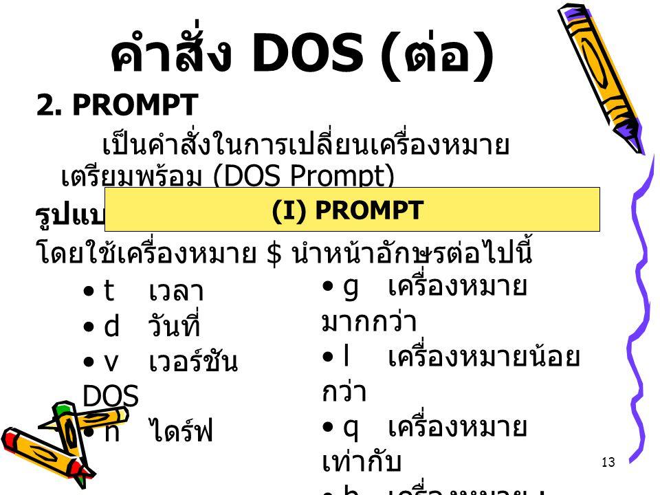 คำสั่ง DOS (ต่อ) 2. PROMPT