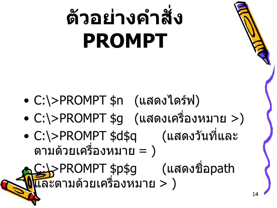 ตัวอย่างคำสั่ง PROMPT