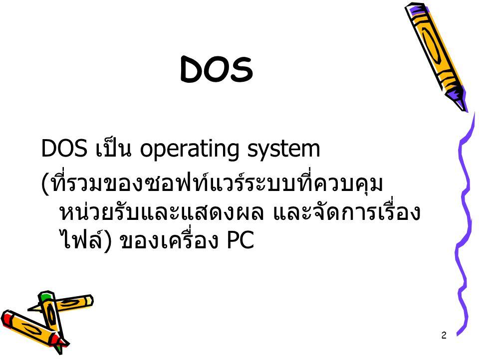 DOS DOS เป็น operating system