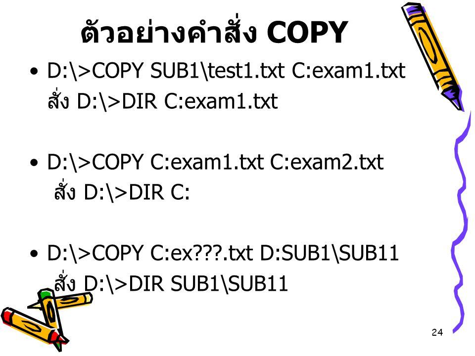ตัวอย่างคำสั่ง COPY D:\>COPY SUB1\test1.txt C:exam1.txt