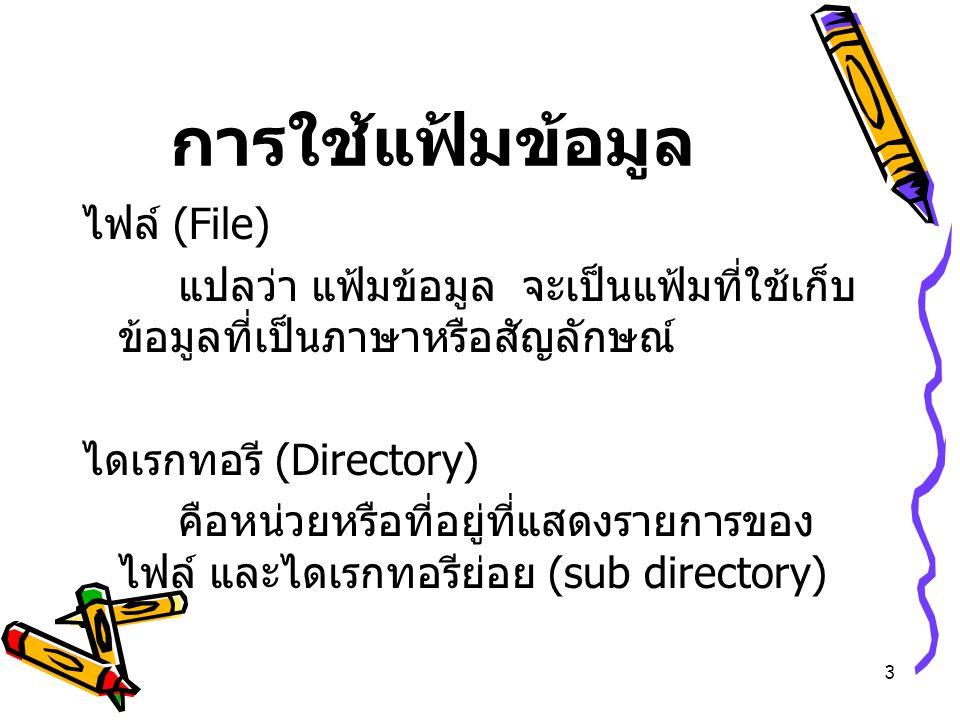 การใช้แฟ้มข้อมูล ไฟล์ (File)