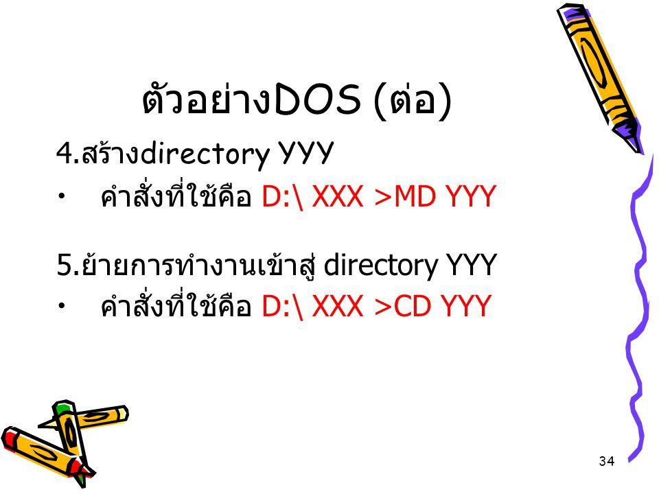 ตัวอย่างDOS (ต่อ) 4.สร้างdirectory YYY