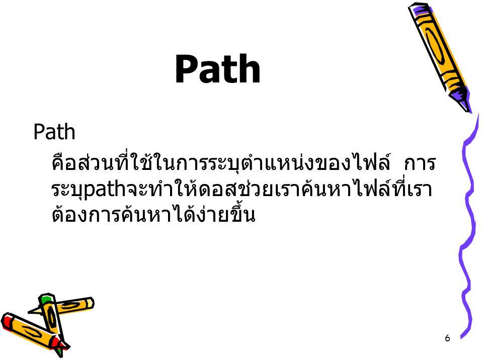 Path Path.