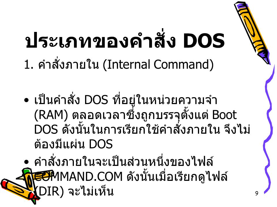 ประเภทของคำสั่ง DOS 1. คำสั่งภายใน (Internal Command)