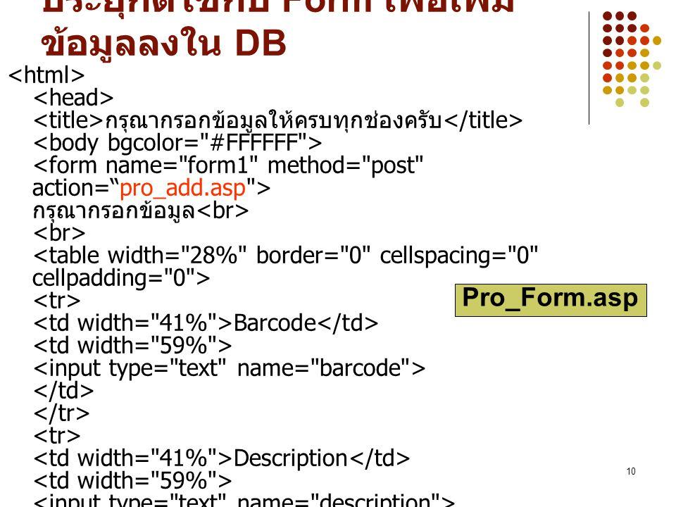 ประยุกต์ใช้กับ Form เพื่อเพิ่มข้อมูลลงใน DB